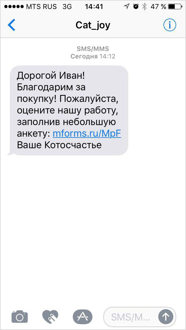 MTSC_Forms_SMS