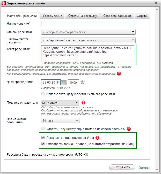 Пример заполнения полей при планировании рассылки на Viber в веб-интерфейсе