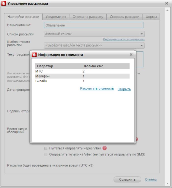 Информация о количестве смс по операторам в рассылке в веб-интерфейсе