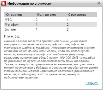 Информация о предварительной стоимости рассылки в веб-интерфейсе