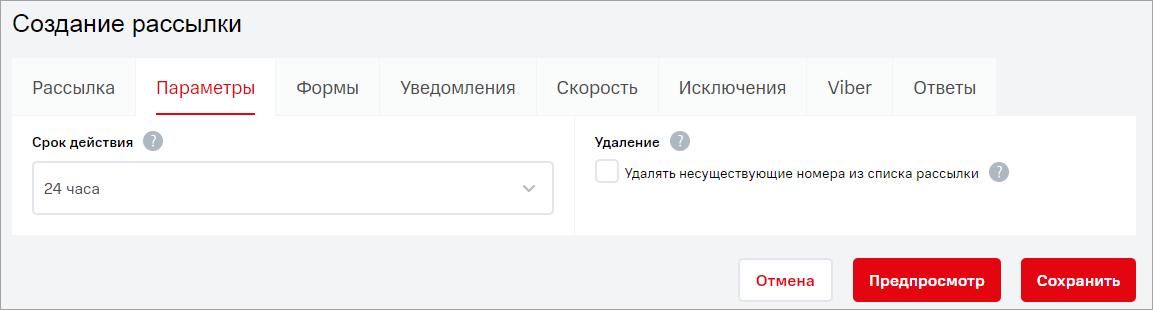 tab_params_mailing